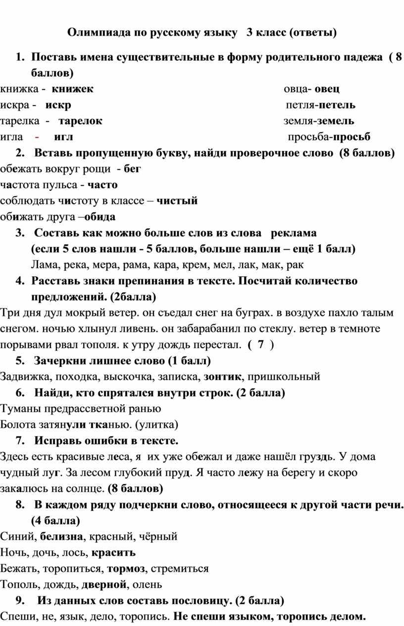 Олимпиада по русскому языку 3 класс (ответы) 1