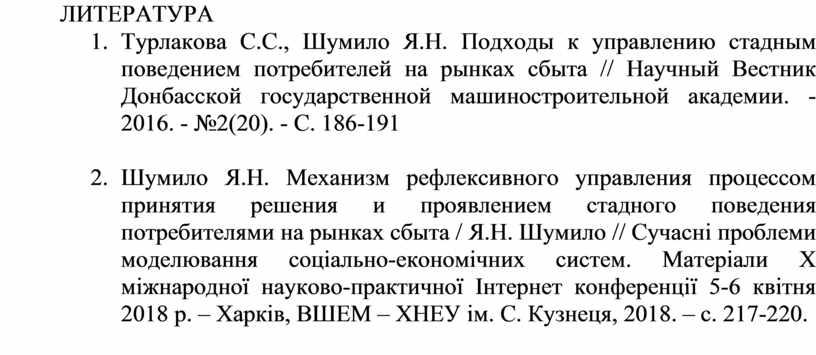 ЛИТЕРАТУРА 1. Турлакова