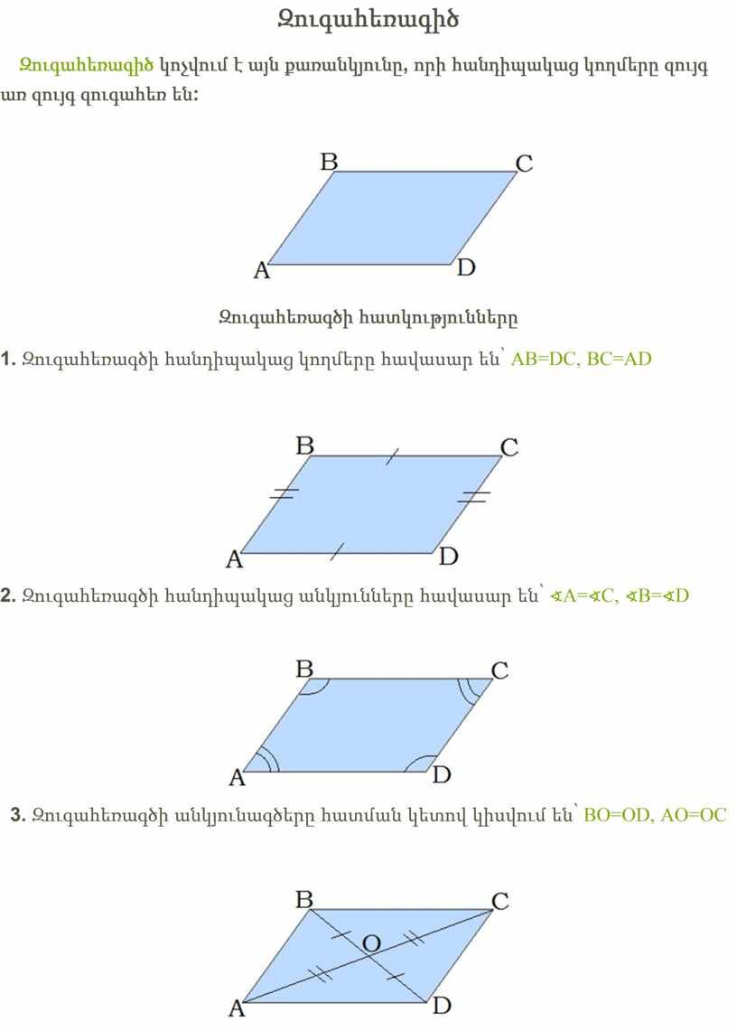 AB = DC , BC = AD 2. Զուգահեռագծի հանդիպակաց անկյունները հավասար են՝ ∢
