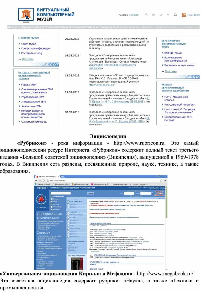 Энциклопедии «Рубрикон» - река информации - http://www