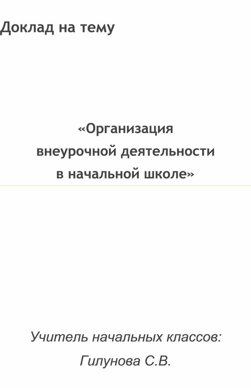 Доклад на тему «Организация внеурочной деятельности в начальной школе»