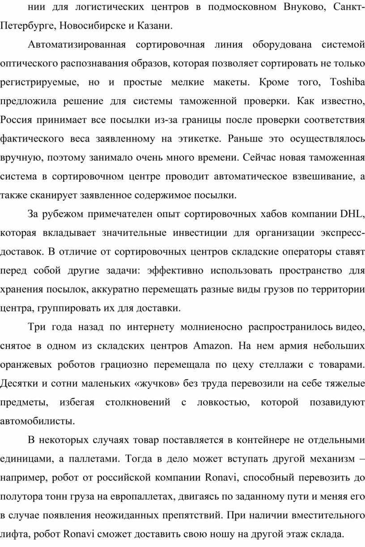 Внуково, Санкт-Петербурге, Новосибирске и