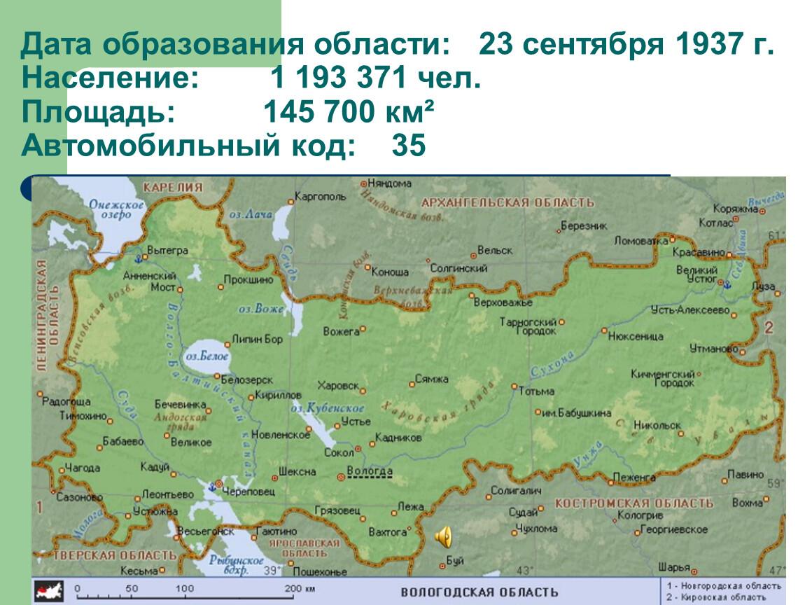 Дата образования области: 23 сентября 1937 г
