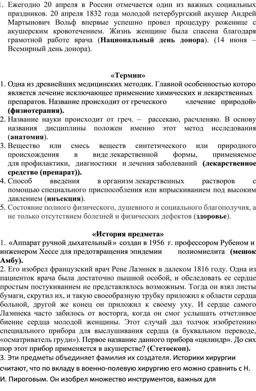 Ежегодно 20 апреля в России отмечается один из важных социальных праздников