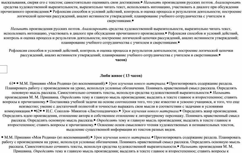 Называть произведения русских поэтов