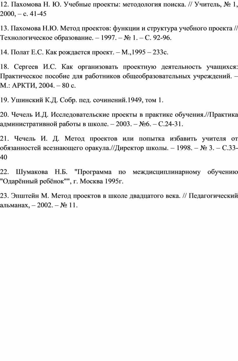 Пахомова Н. Ю. Учебные проекты: методология поиска