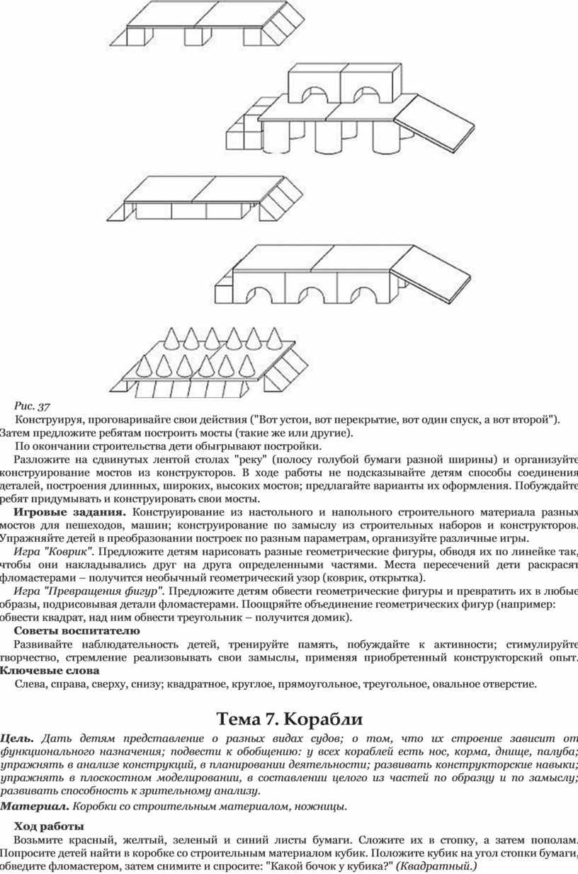 """Рис. 37 Конструируя, проговаривайге свои действия (""""Вот устои, вот перекрытие, вот один спуск, а вот второй"""")"""