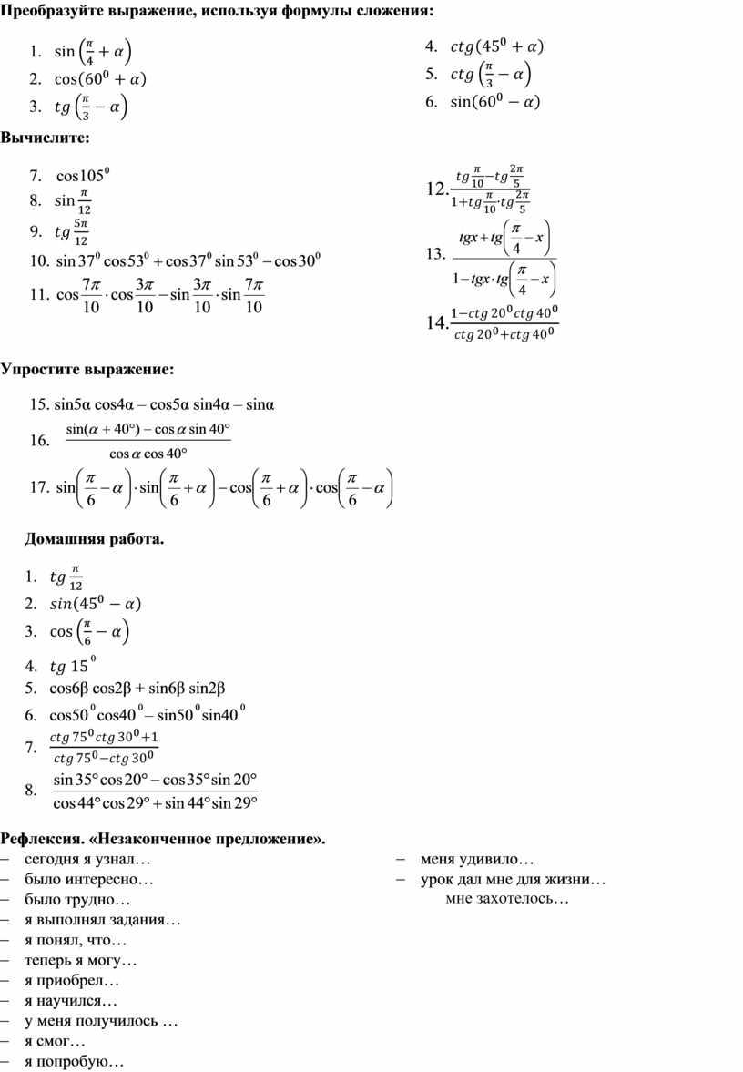 Преобразуйте выражение, используя формулы сложения: 1