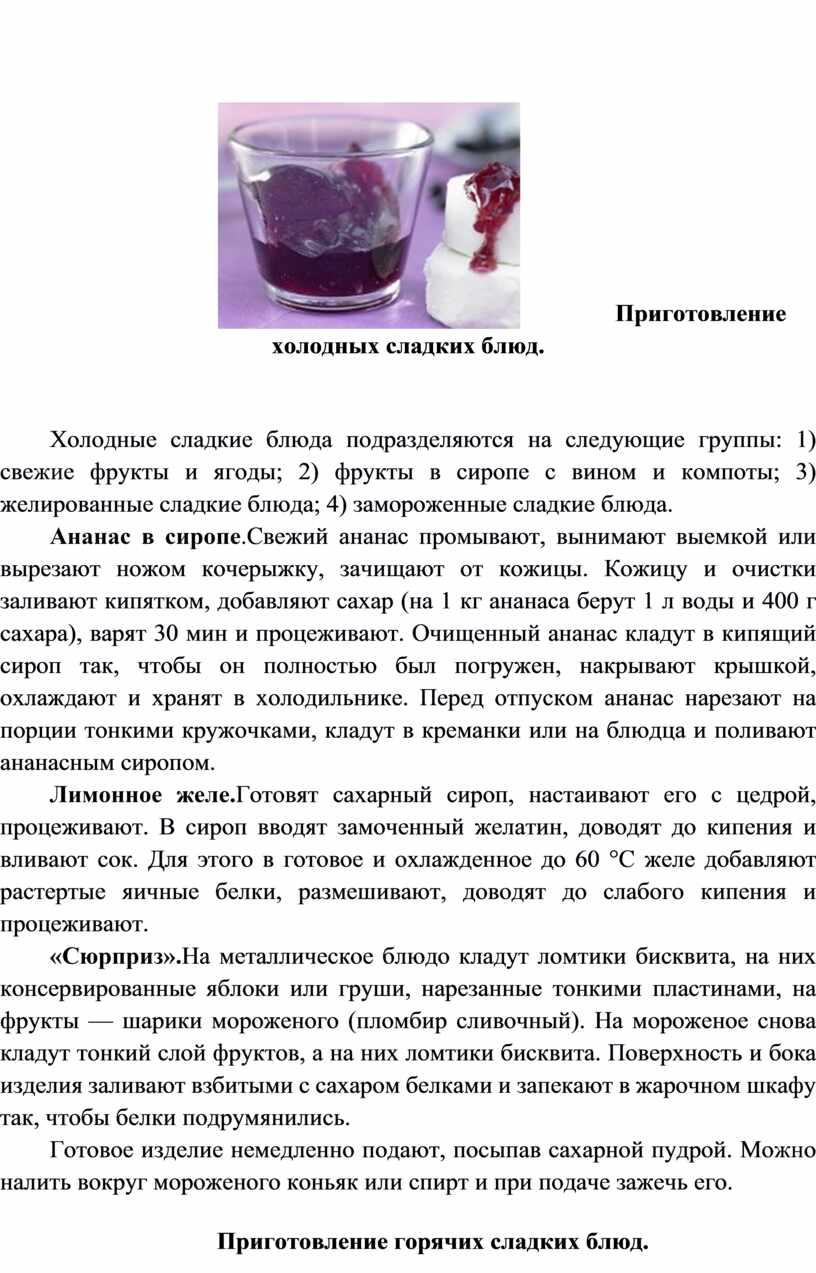Приготовление холодных сладких блюд