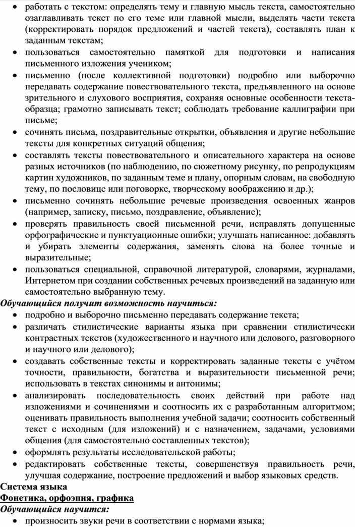 РАБОЧАЯ ПРОГРАММА по предмету «Русский язык» для 4 «б» класса учителя начальных классов Косумовой Айшат Зайнадиевны на 2019-2020 учебный год.