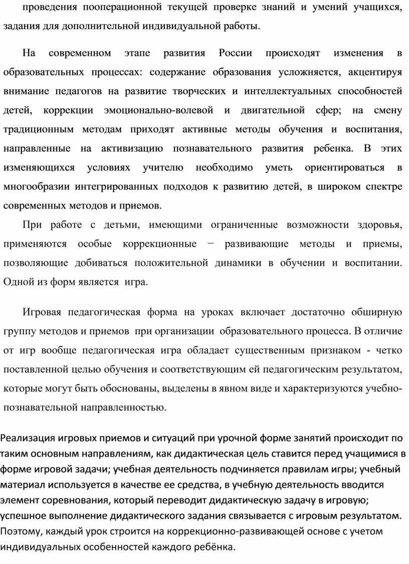 На современном этапе развития России происходят изменения в образовательных процессах: содержание образования усложняется, акцентируя внимание педагогов на развитие творческих и интеллектуальных способностей детей, коррекции эмоционально-волевой…