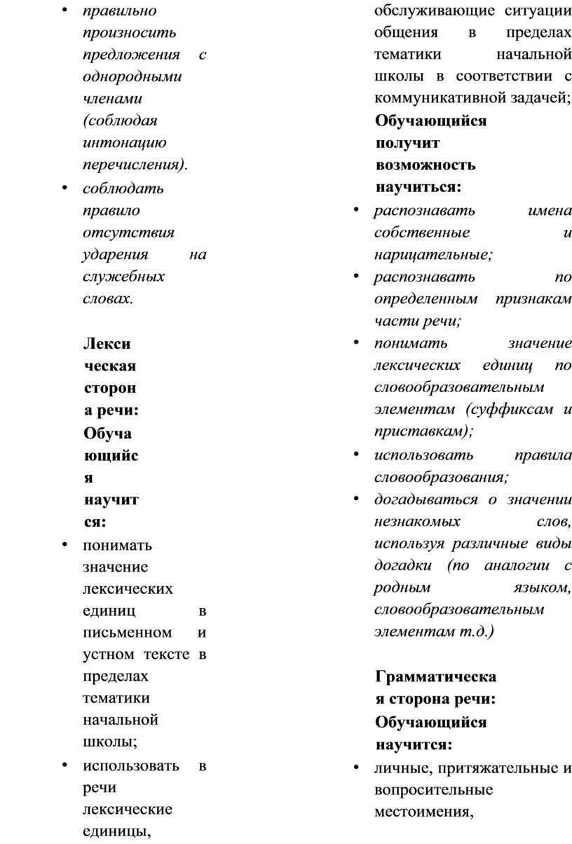 Лексическая сторона речи: Обучающийся научится: • понимать значение лексических единиц в письменном и устном тексте в пределах тематики начальной школы; • использовать в речи лексические…