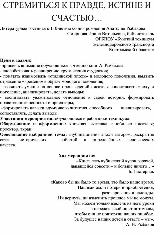 Литературная гостиная к 110-летию со дня рождения