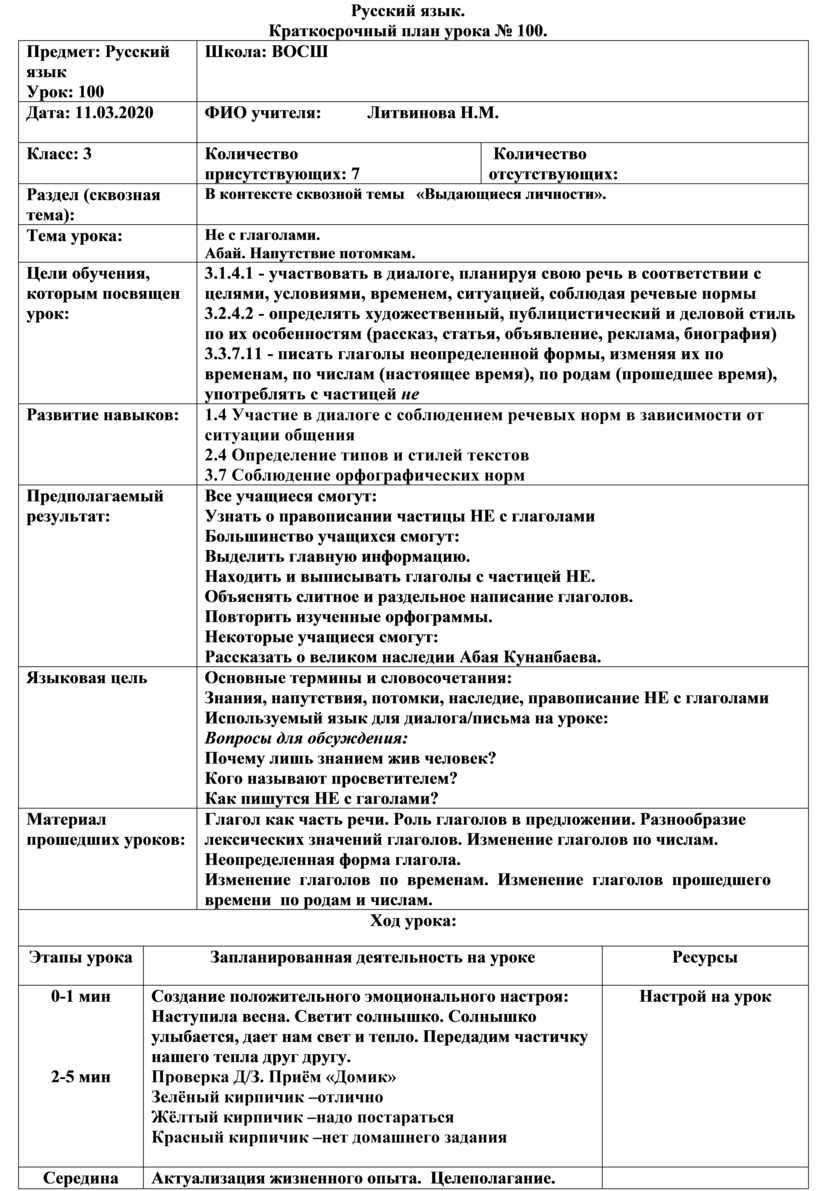 Русский язык. Краткосрочный план урока № 100