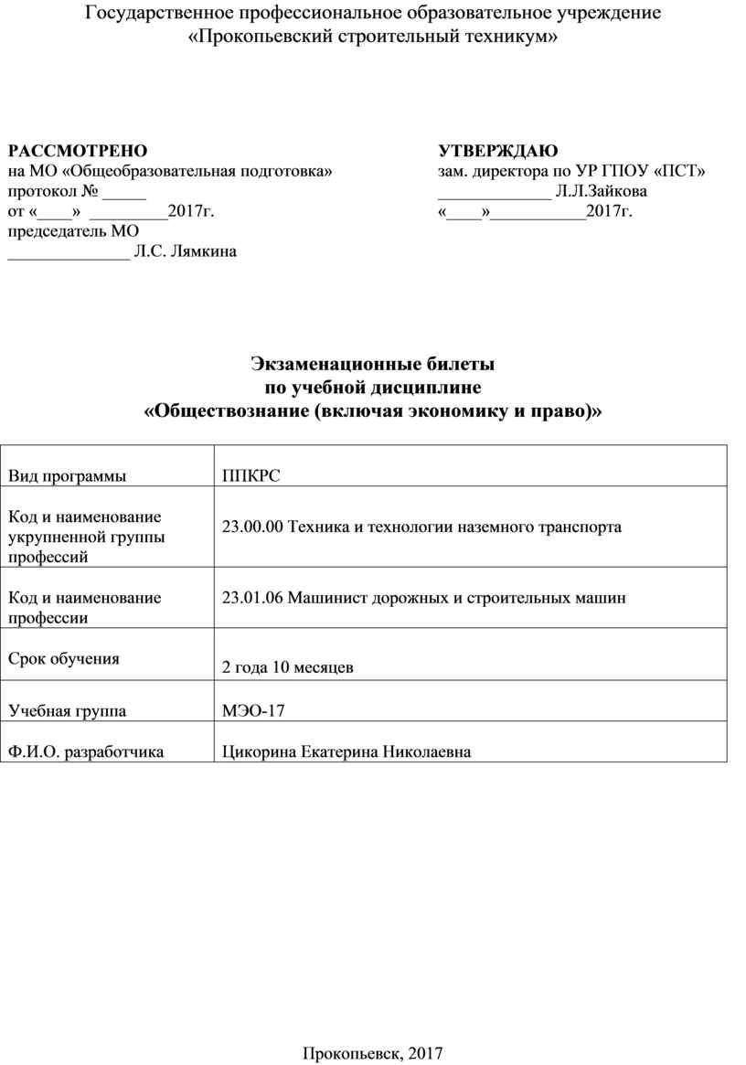Государственное профессиональное образовательное учреждение «Прокопьевский строительный техникум»
