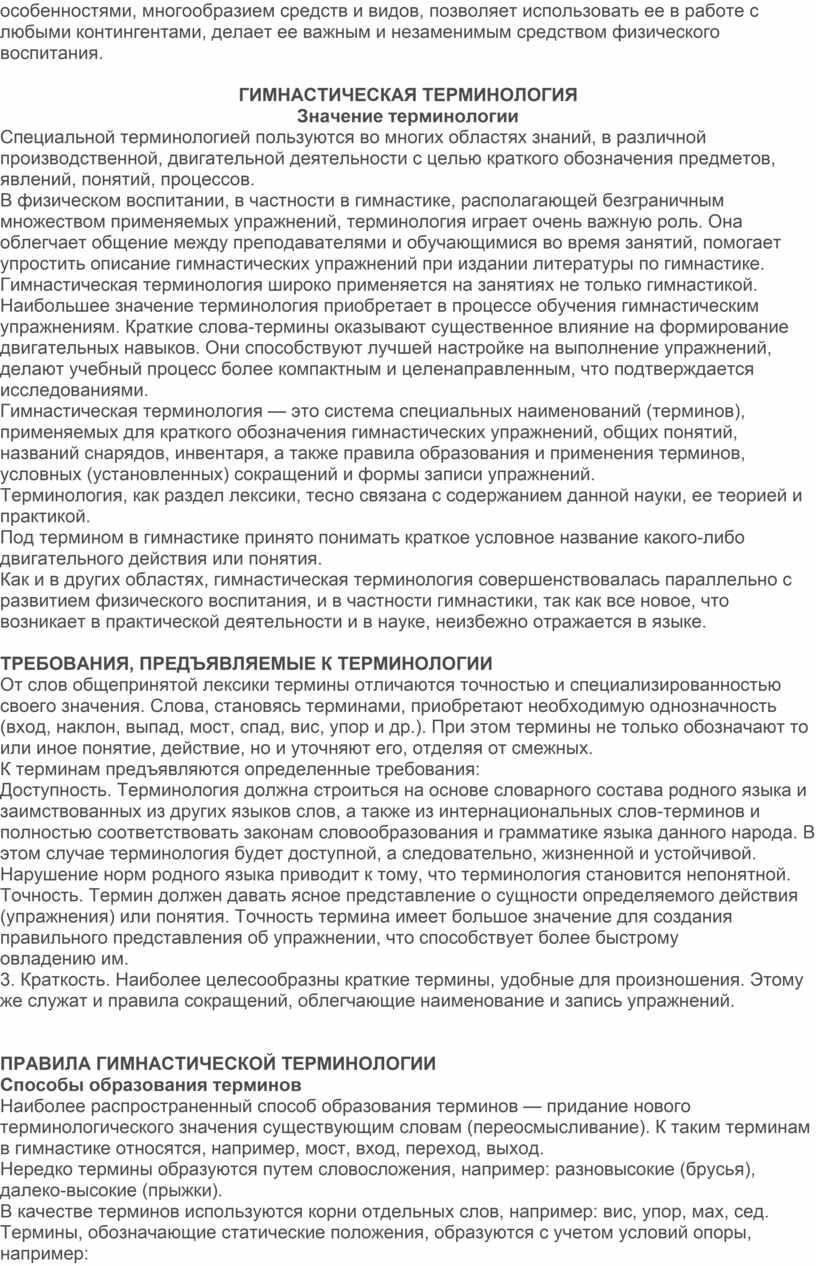 ГИМНАСТИЧЕСКАЯ ТЕРМИНОЛОГИЯ Значение терминологии