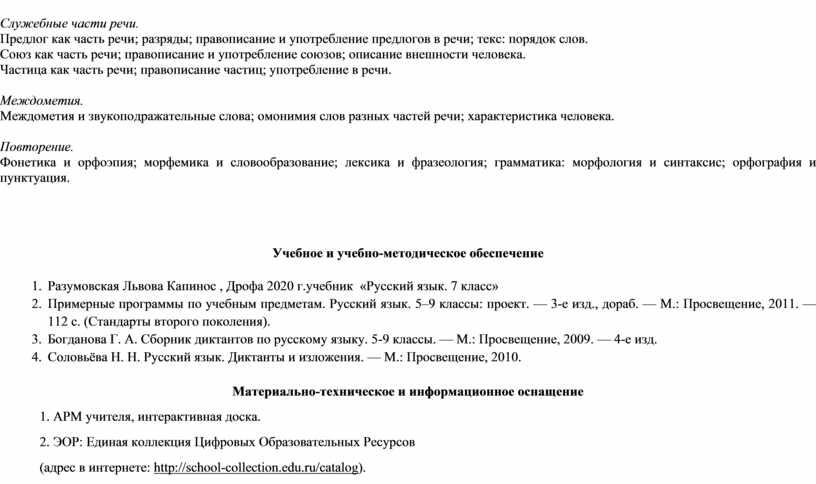 Служебные части речи. Предлог как часть речи; разряды; правописание и употребление предлогов в речи; текс: порядок слов