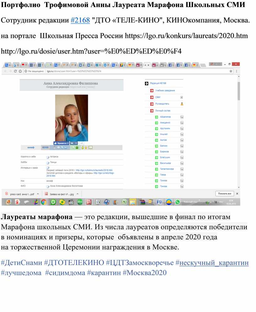 Портфолио Трофимовой Анны Лауреата
