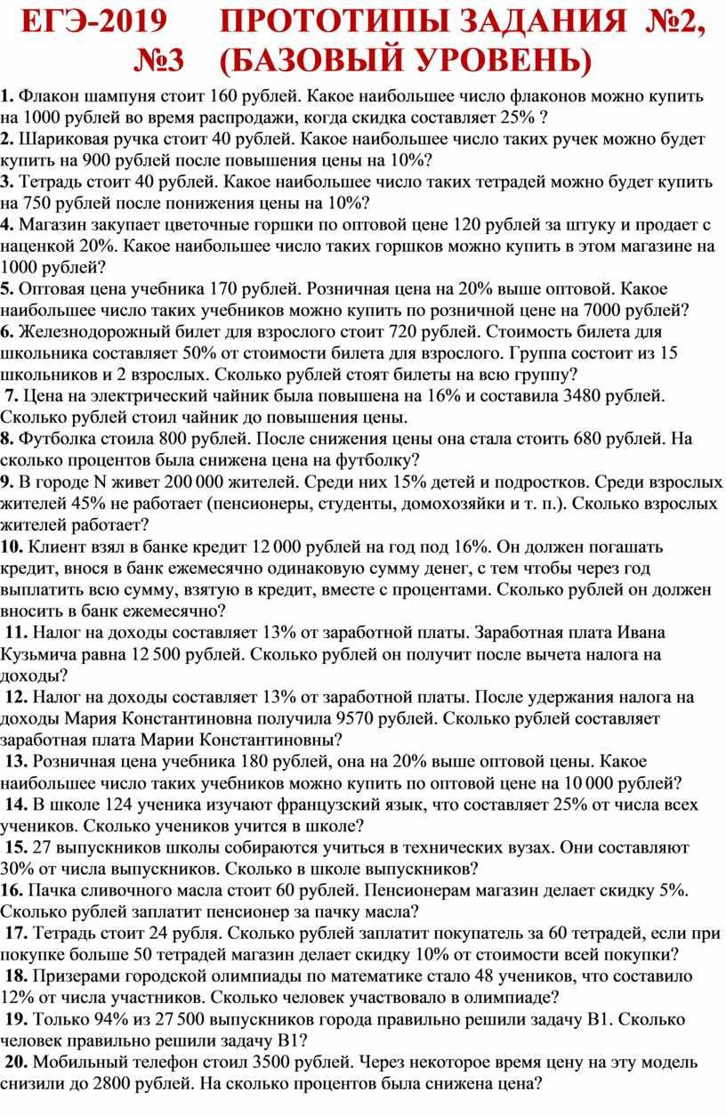 ЕГЭ-2019 ПРОТОТИПЫ ЗАДАНИЯ №2, №3 (БАЗОВЫЙ