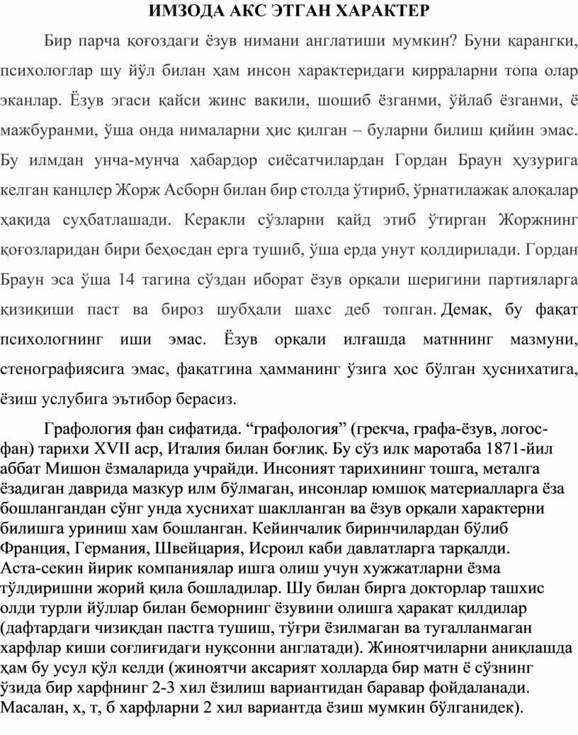 ИМЗОДА АКС ЭТГАН ХАРАКТЕР