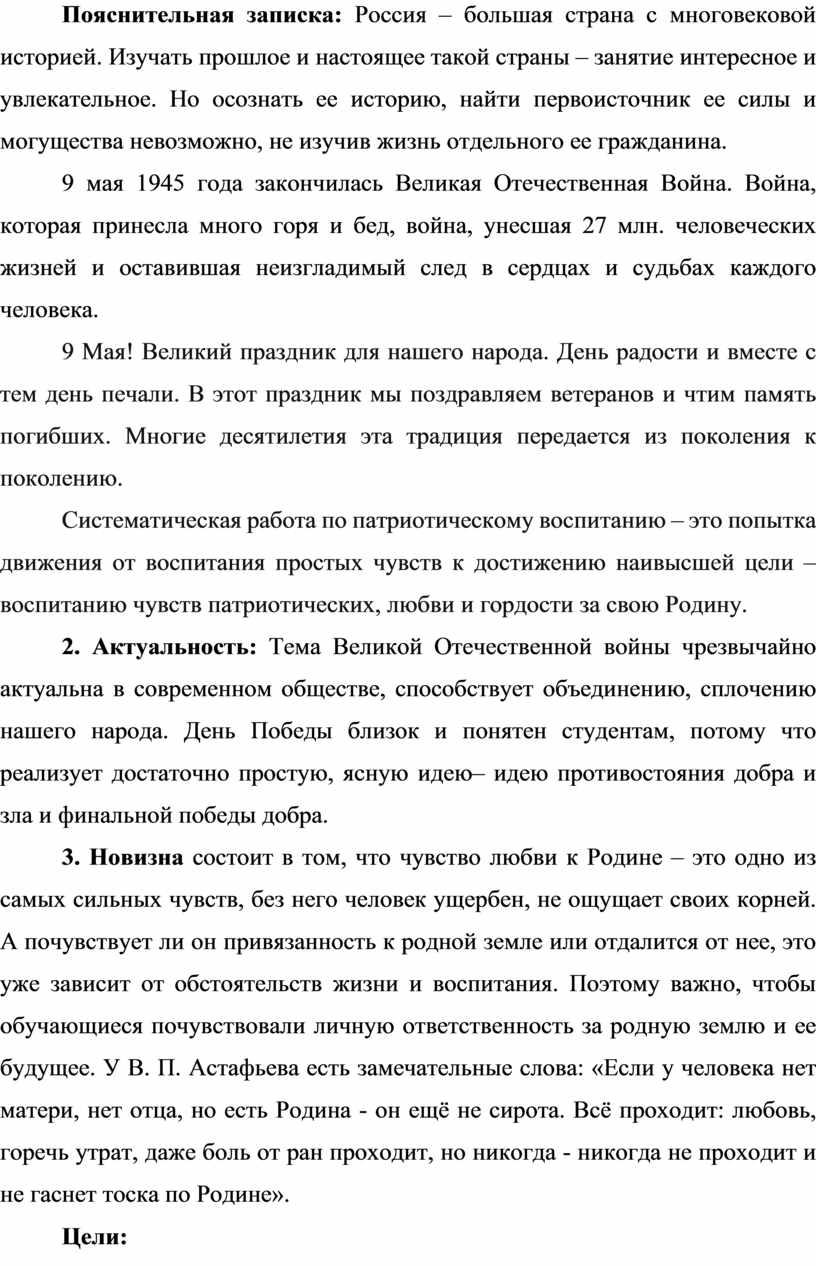 Пояснительная записка: Россия – большая страна с многовековой историей