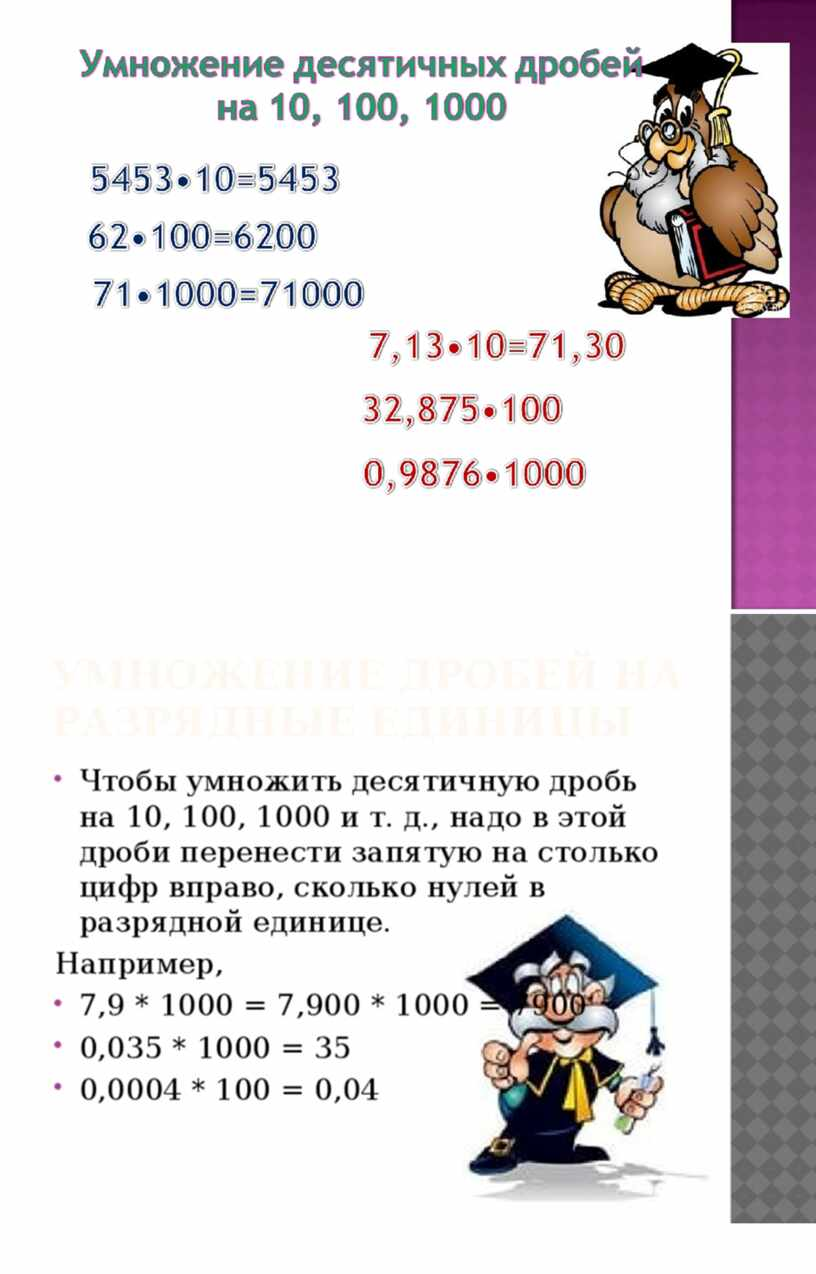 """""""уМНОЖЕНИЕ ДЕСЯТИЧНЫХ ДРОБЕЙ НА 10,100,1000"""