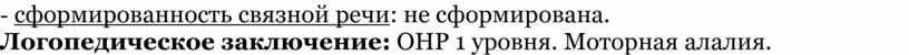 Логопедическое заключение: ОНР 1 уровня