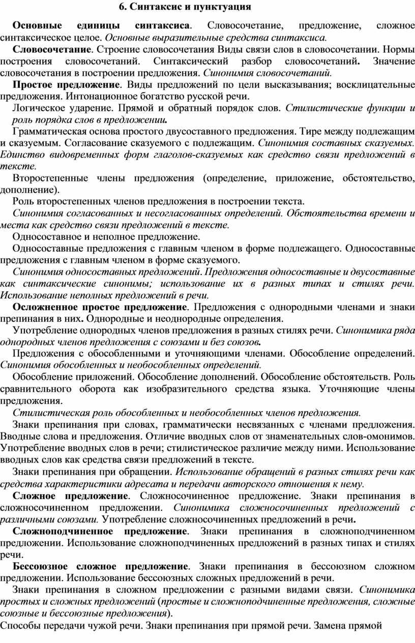 Синтаксис и пунктуация Основные единицы синтаксиса