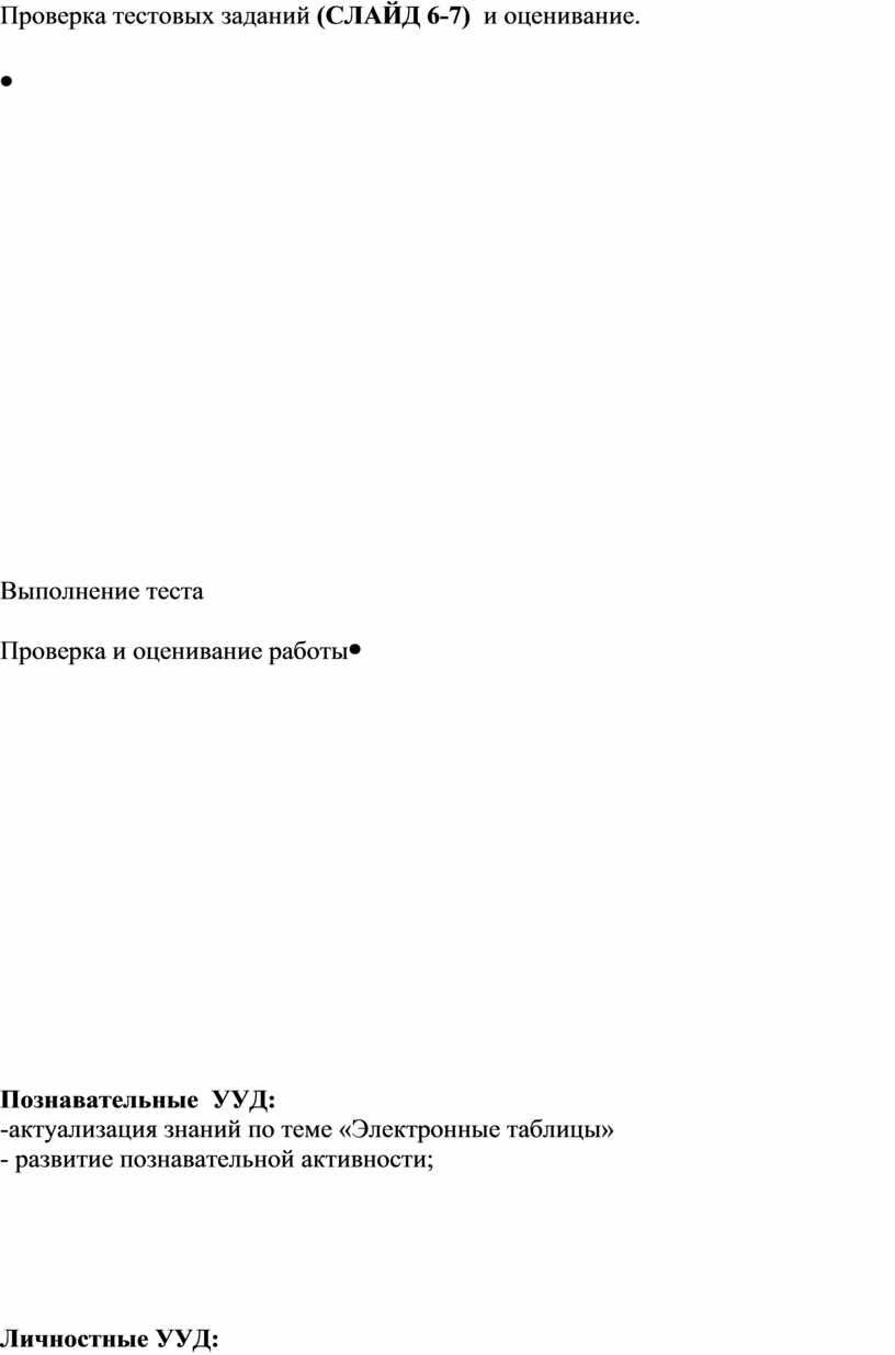 Проверка тестовых заданий (СЛАЙД 6-7) и оценивание