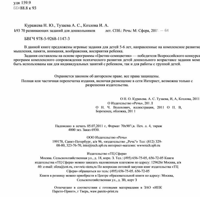 Куражева Н. Ю., Тузаева А. С.,