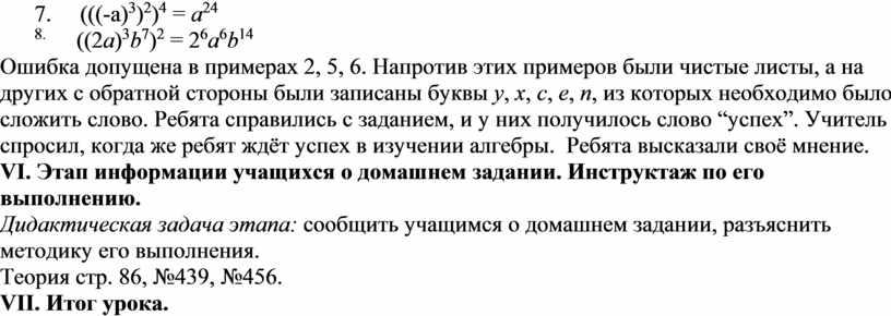 Ошибка допущена в примерах 2, 5, 6