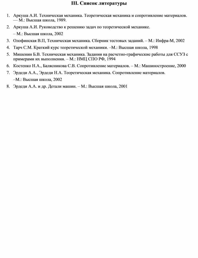 III. Список литературы 1.