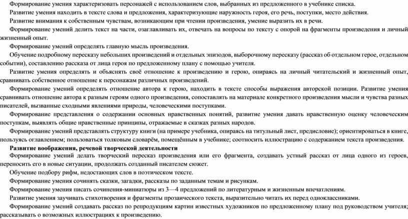 Формирование умения характеризовать персонажей с использованием слов, выбранных из предложенного в учебнике списка