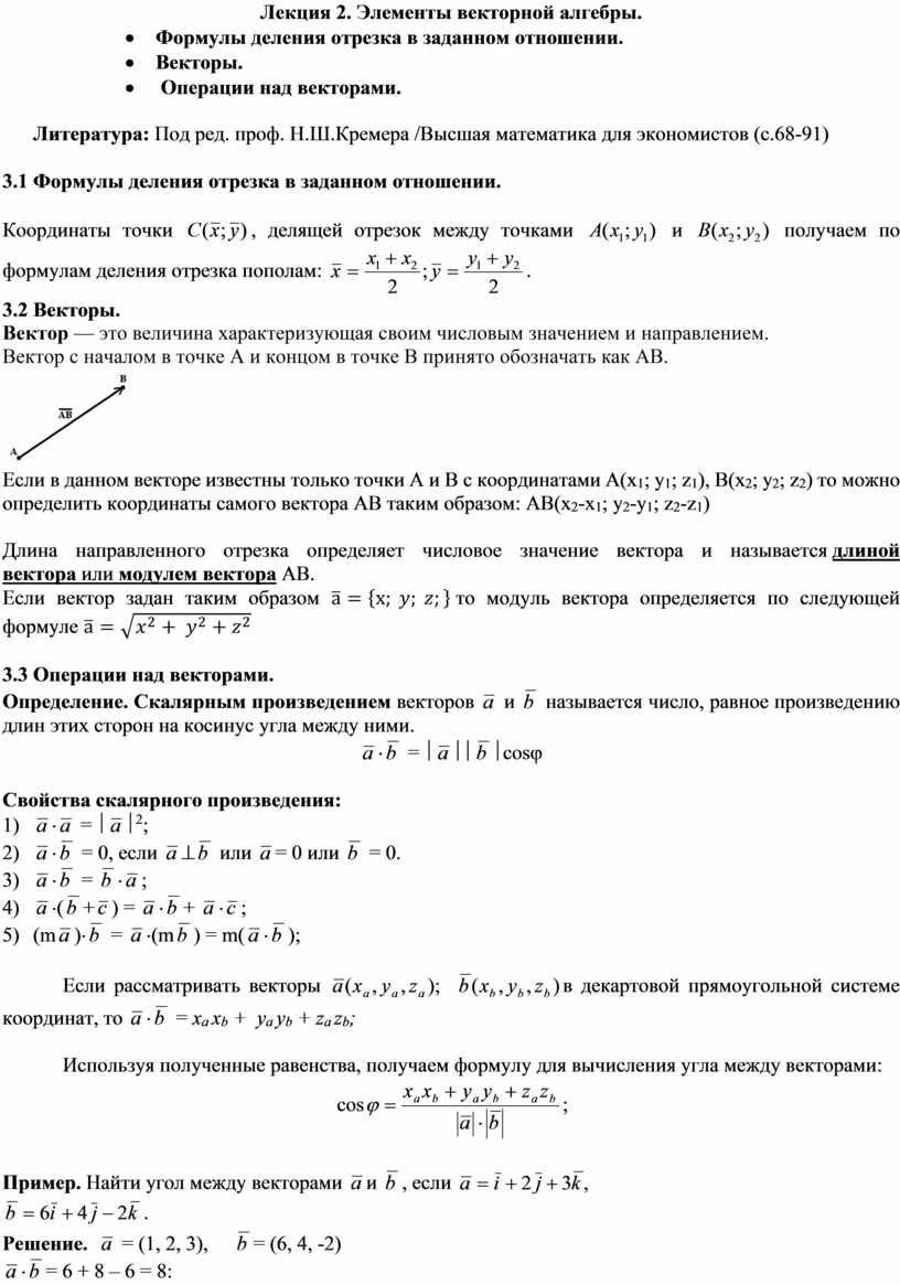 Лекция 2 . Элементы векторной алгебры