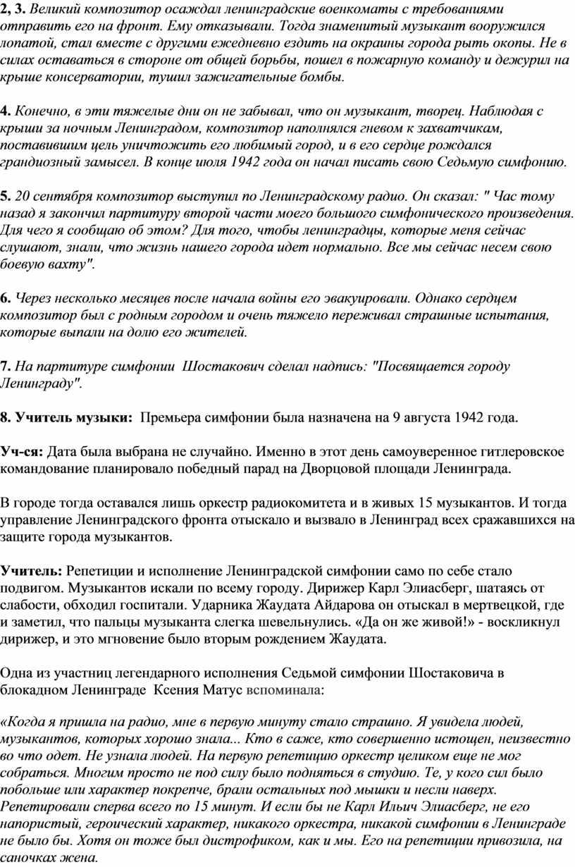 Великий композитор осаждал ленинградские военкоматы с требованиями отправить его на фронт