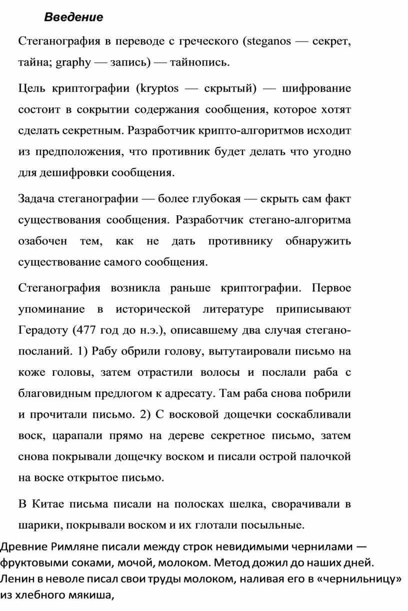 Введение Стеганография в переводе с греческого (steganos — секрет, тайна; graphy — запись) — тайнопись