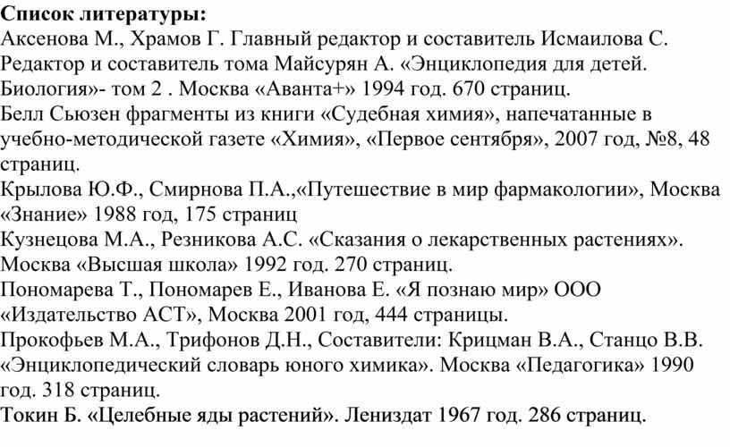 Список литературы: 1. Аксенова