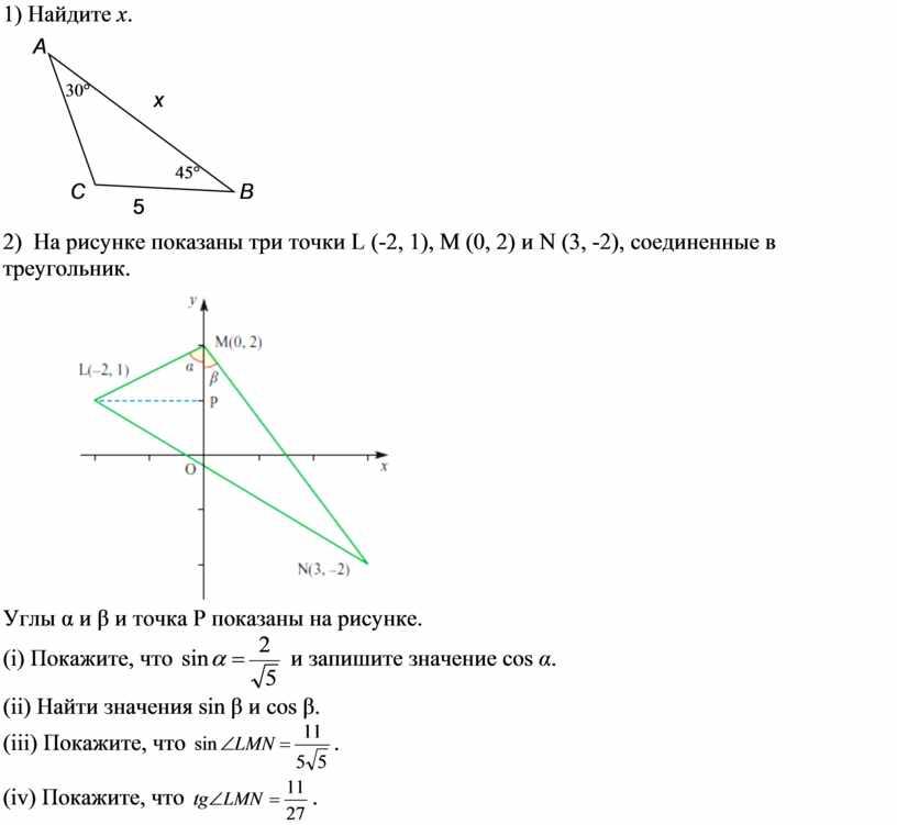 Найдите х . 2) На рисунке показаны три точки