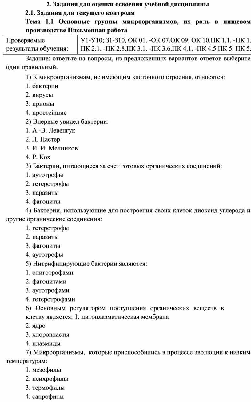 Задания для оценки освоения учебной дисциплины 2
