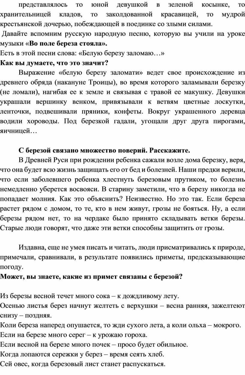 Давайте вспомним русскую народную песню, которую вы учили на уроке музыки «