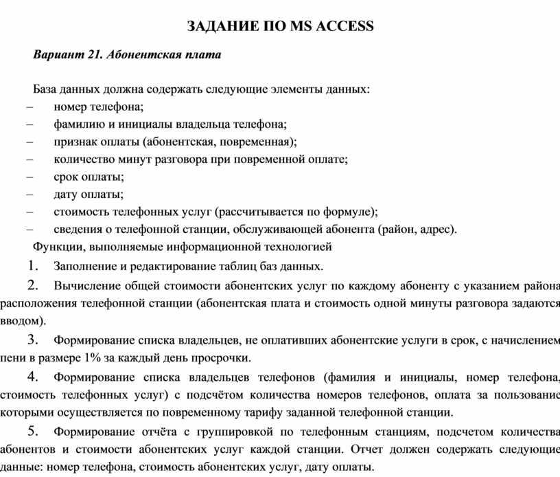 ЗАДАНИЕ ПО MS ACCESS Вариант 21