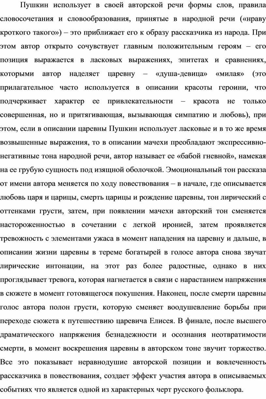 Пушкин использует в своей авторской речи формы слов, правила словосочетания и словообразования, принятые в народной речи («нраву кроткого такого») – это приближает его к образу…