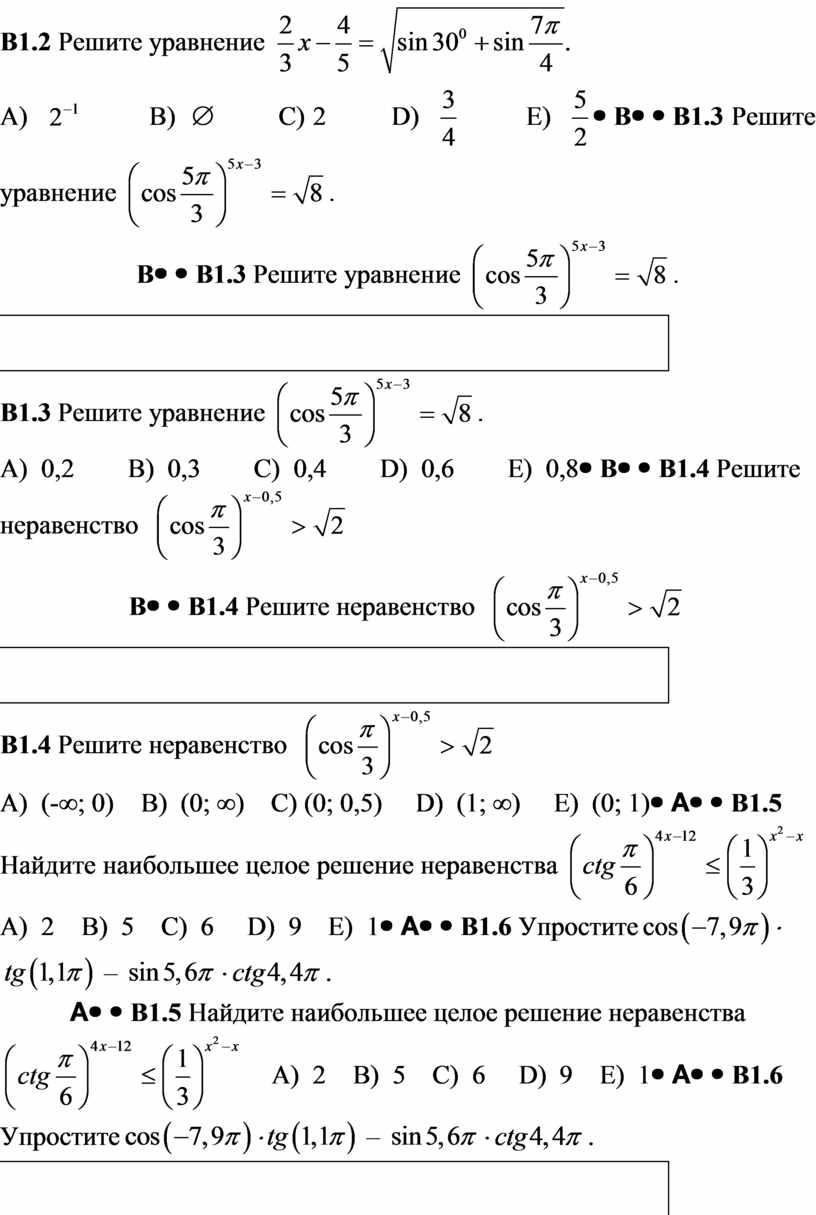 В1.2 Решите уравнение A )