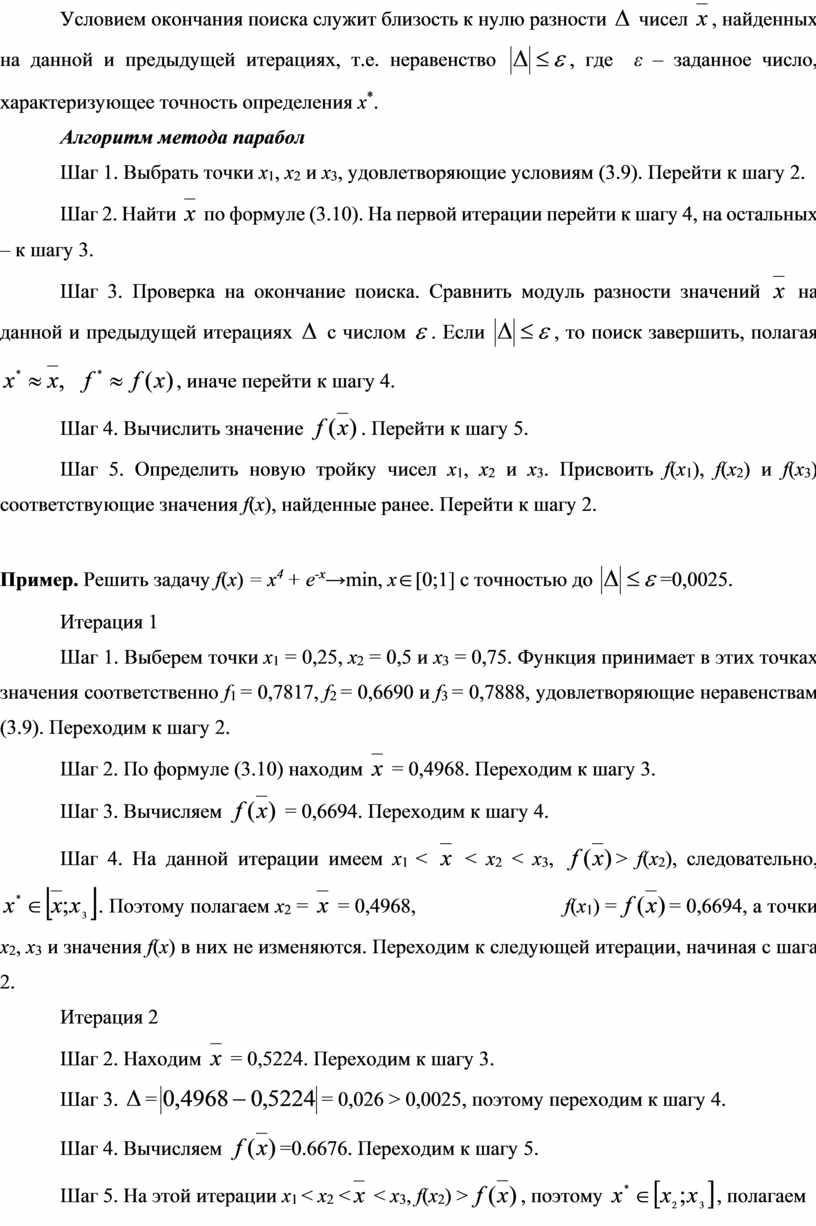 Условием окончания поиска служит близость к нулю разности чисел , найденных на данной и предыдущей итерациях, т