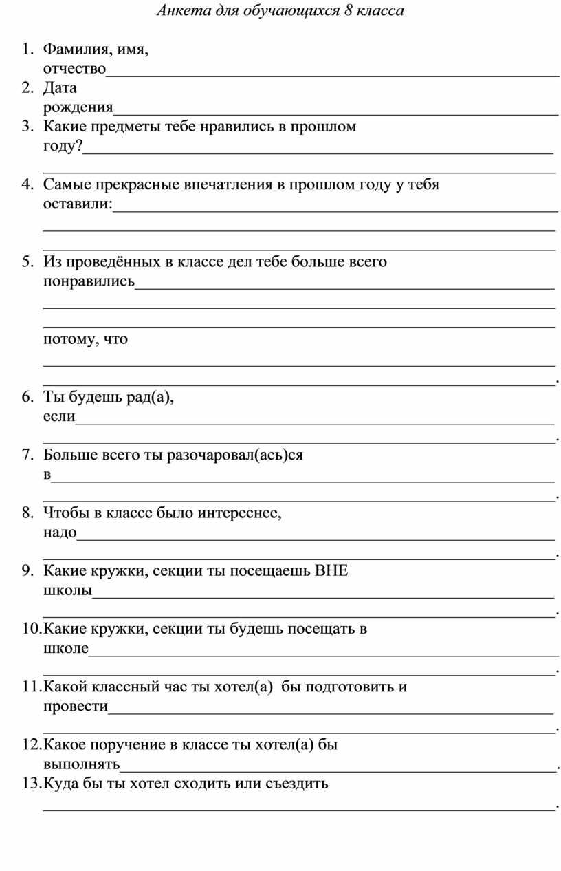 Анкета для обучающихся 8 класса 1