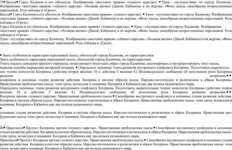 БеседаГород Калинов и его обитатели