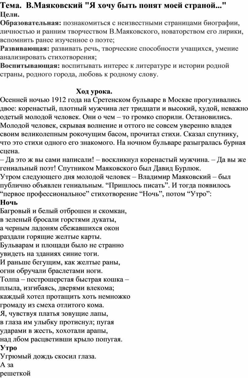 """Тема. В.Маяковский """"Я хочу быть понят моей страной"""