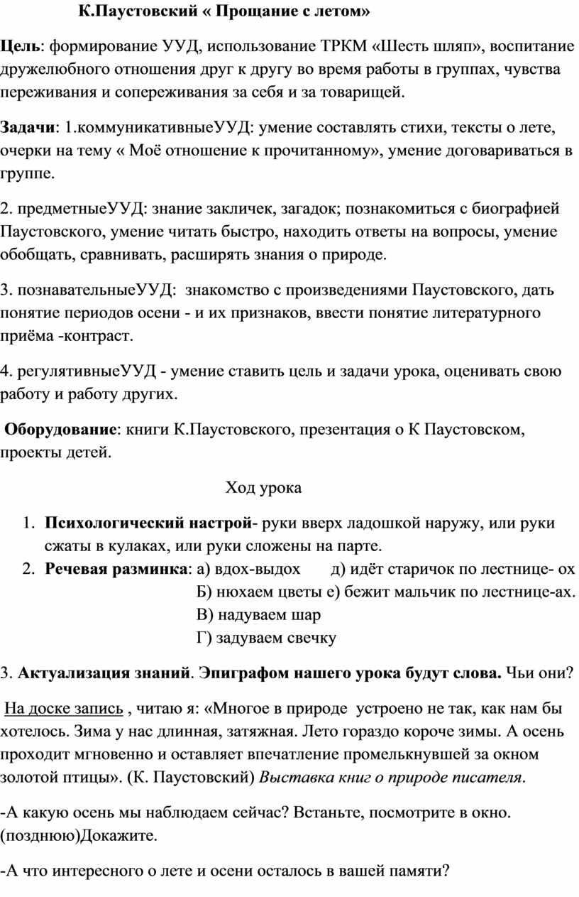 К.Паустовский « Прощание с летом»