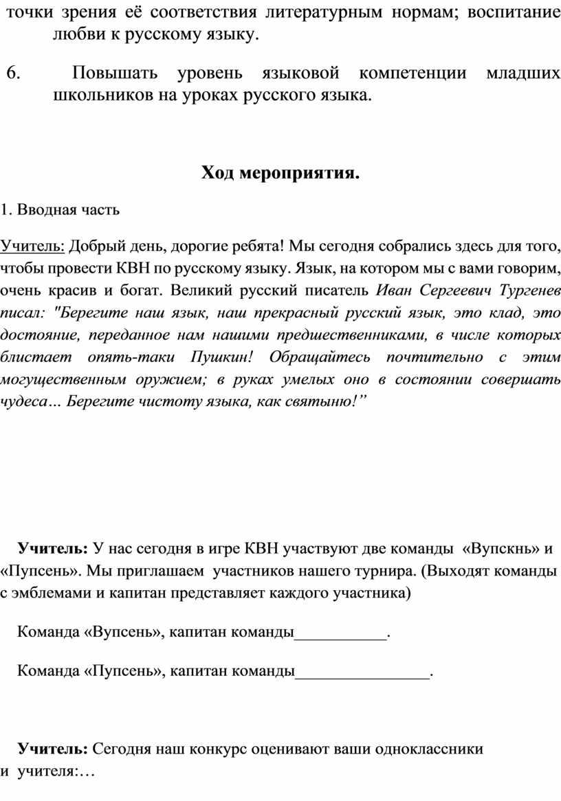 Повышать уровень языковой компетенции младших школьников на уроках русского языка