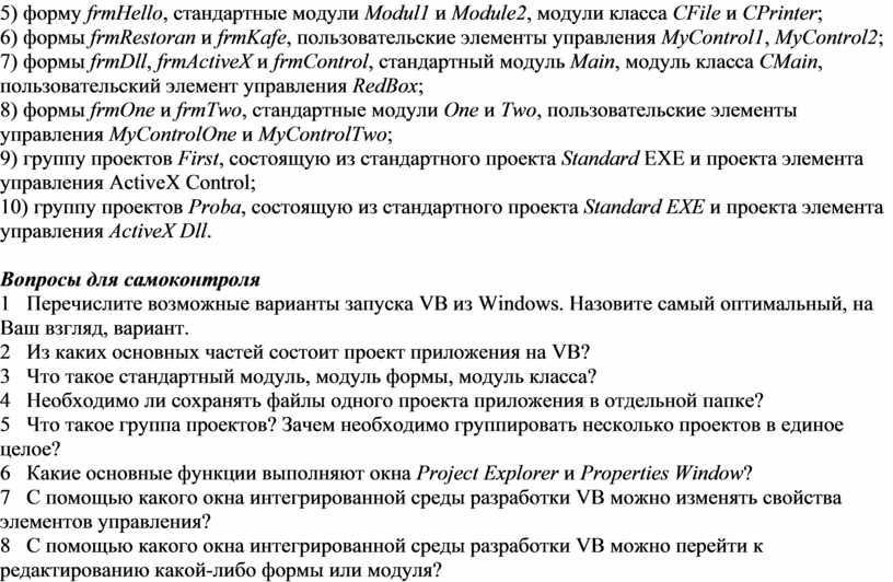 Hello , стандартные модули Modul1 и